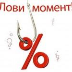 skidki-Tolyatti-1371126901